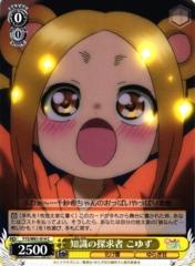 YYS/W61-014 C - Koyuzu, Seeker of Oppai