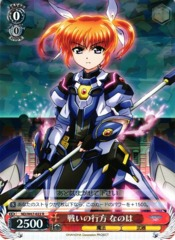 ND/W67-022 R - Nanoha, Whereabouts of Battle