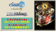 Japanese Weiss Schwarz Trial Deck+(Plus) Chain Chronicle