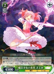 MR/W59-037 R - Madoka, Potential as Magical Girl