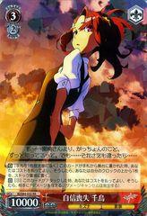Chidori, Lost Her Self-Confidence - KI/S44-052RR