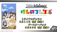 Kemono Friends Trial Deck Preorder 8/13