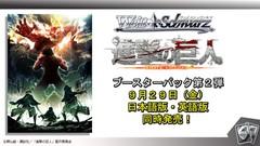 English Attack on Titan Vol. 2 Booster Box