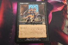 Japanese SIgned Diabolic Intent Light Play