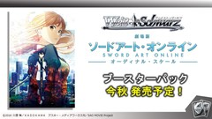 Japanese Sword Art Online Ordinal Scale Booster Box