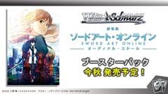 Sword Art Online Ordinal Scale Booster Box