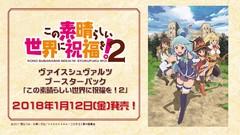 JP KonoSuba 2 Booster Box x4 preorder 1/12