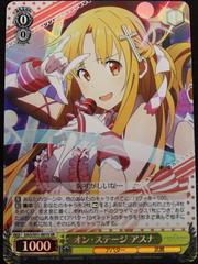 SAO/S51-001S SR