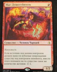 Soul-Scar Mage Russian Foil