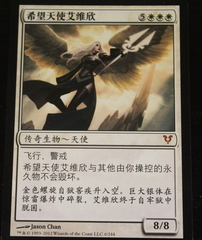 Avacyn, Angel of hope S-Chinese