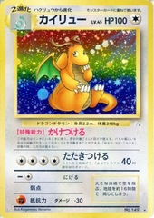 Dragonite - Holo Rare
