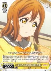 LSS/W53-012 U - Hanamaru Kunikida, Confirming Her Feelings