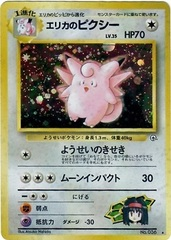 Erika's Clefable - Rare Holo
