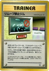 No Removal Gym - Uncommon