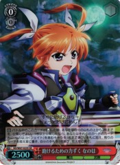 ND/W67-023S SR - Nanoha, the Power to Help