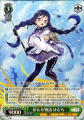 MR/W59-038S SR - Homura, New Story