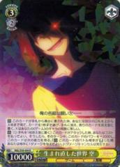 NGL/S58-004 R - Sora, World Reborn