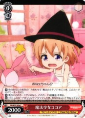 GU/W57-54 C - Magical Girl Cocoa