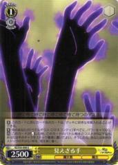 RZ/S55-008 U - Invisible Hand