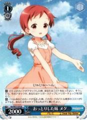 GU/W57-76 R - Megu, Easygoing Little Sister
