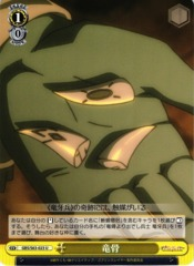 GBS/S63-023 U - Dragon Bones