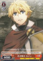 CC/S48-T09 TD - Kain, Young Knight