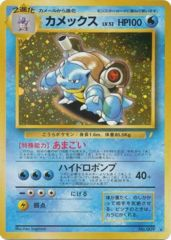 Blastoise (Japanese) No. 009 - Holo Promo (CD Collection)