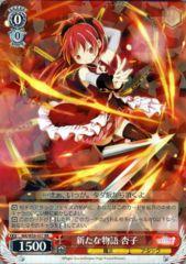 MR/W59-057 RR - Kyoko, New Story