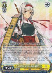 KC/S42-005 R