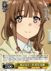 SBY/W64-010 U - Kaede Azusagawa, One Step Forward