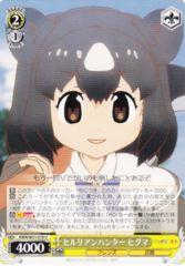 KMN/W51-018U - Brown Bear, Cerulean Hunter