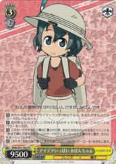 KMN/W51-002FR - Kaban-Chan, Full of Ideas