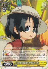KMN/W51-017U - Kaban-chan, To Japari Library