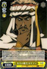 CC/S48-023C - Khalifa, Queen's Dagger