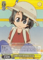 KMN/W51-010R - Kaban-chan, During Desert Tour