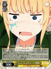 SHS/W71-011 U - Eriri, Gap Between Tsun and Dere