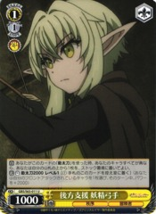 GBS/S63-011 U - High Elf Archer, Rear Support