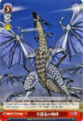 CC/S48-073U - Roar of the Guardian Dragon