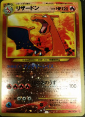 CHARIZARD No.006 Pokemon card Reverse Holo Neo Premium File 2 Promo Japanese