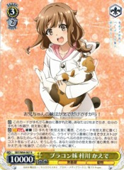 SBY/W64-007 R - Kaede Azusagawa, Sister With a Brother Complex