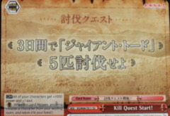 Kill Quest Start! - KS/W49-TE11 - TD