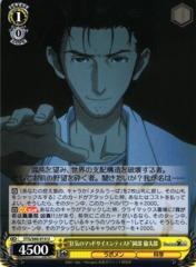 STG/S60-014 U -
