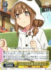 SBY/W64-002 RR - Kaede Azusagawa, House-Sitting Sister