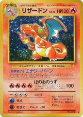 Charizard (Japanese) No. 006 - Holo Promo (CD Collection)