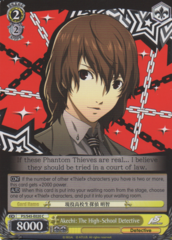 Akechi: The High-School Detective P5/S45-E020 C