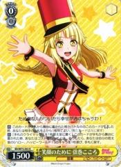 BD/W73-003 R - Kokoro Tsurumaki, a Smile for your Heart