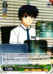 NR/W58-020 U - Chrono, Time-Space Administrative Bureau Branch Manager