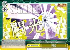 SG/W52-020 CC – Senkou