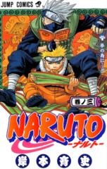 003-Naruto