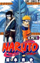 004-Naruto